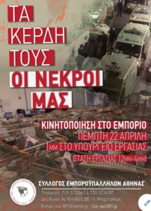 Σύλλογος Εμποροϋπαλλήλων Αθήνας: κινητοποίηση στο εμπόριο στις 22 Απρίλη, με στάση εργασίας